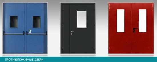 противопожарые двери